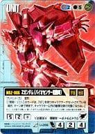 U-286 [R] : Z Gundam (at biosensor startup)