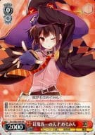Sks/W62-049 [RR] : The Red Devils' Most Gifted Megumin