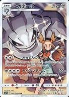 060/049 [CHR]: (Kira) Haganel