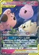 094/173 RR : (Kira) Togepi & Cleffa & Igglybuff GX
