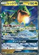 100/173 [RR]: (Kira) Reck Uza GX