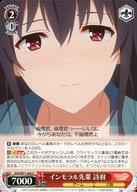 SHS / W71-068 [U]: Immoral Senior Shiba