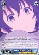SHS / W71-097 [C]: Michiru's discovery