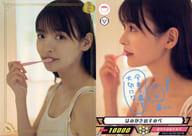 VACC-06/HD-020-RR : Sumire Uesaka / Double Rare (Foil Specification) / Voice Actor Card Collection VOL. 06 Sumire Uesaka 『 Sumipe Atsuru 』