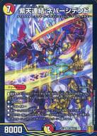 S6/S11[Super Rare]:紫天連結ネバーシデンド