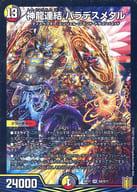S8/S11[Super Rare]:神龍聯合玫瑰死亡金屬音樂