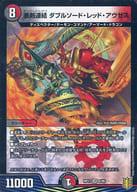 8/95[VR]:惡劍連結雙劍紅アウゼス