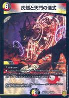 10/95[VR]:灰燼和天門儀式