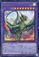 DAMA-JP037[Ultra Rare]:魔鍵召龍-アンドラビムス