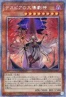 DAMA-JP007[プリズマティックシークレット]:導劇神