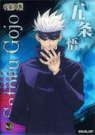 No. 05 : Satoru GOJO