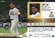 001 [Regular Card] : Kimiyasu Kudoh