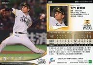 002 [Regular Card] : Kotaro Otake