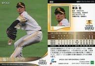 003 [Regular Card] : Nao Higashihama
