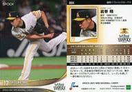 004 [Regular Card] : Sho Iwasaki