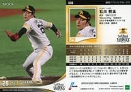008 [Regular Card] : Shuta Ishikawa