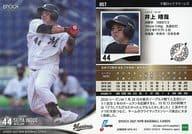 057 [Regular Card] : Seiya Inoue (Parallel version)