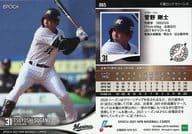 065 Regular Card : Sugano Goushi