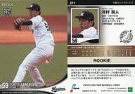 071 [Regular Card] : Norito Kawamura