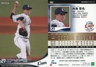 082 [Regular Card] : Tetsuya Utsumi
