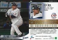 096 [Regular Card] : Takeya Nakamura