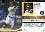 281 [Regular Card] : Hikaru Sato Ming (Parallel version)