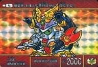 (7) [Prism] : The second generation Ganku Mudaishogun