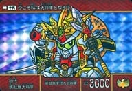 Juroku [Prism] : The first generation Gundam Mudaishogun
