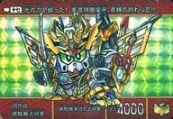 Seventeenth [Prism] : The fourth generation Gundam Mudaishogun
