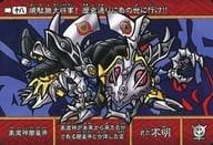Normal : Black Devil God, Dark Emperor