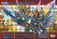 Sanju [Prism] : Hi 駆鳥 Daishogun (Flying Fox General) (Teruuma O Form)