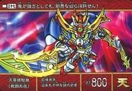 (xxxvii) [Normal] : Ten 0, Gantanashi (without Gantan) (fighting style)