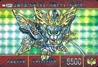 Prism : General Takei 凰大