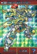 Prism : Ryutei Unicorn
