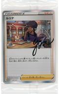 231/S-P [P] : (Kira) Rurina (Pack Unopened)