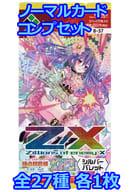 Z/X -Zillions of Enemy X - Vol. 37 『 Pole Transcending Part - Illusion  』 Normal Complete Set