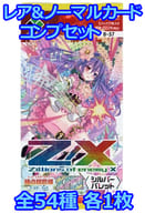 ◇ Z/X -Zillions of Enemy X - The 37 th 『 Pole Transcending Edition - Illusion  』 Rare & Normal Complete Set