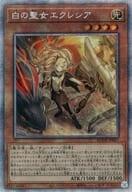 BODE-JP007 [Prismatic Secret] : [Incomplete] White Lady of Honor, Ecre Shea