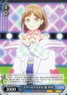 LSP/W92-T14 [TD] : School idol Karakai Yes
