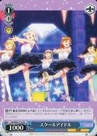 LSP/W92-T15 [TD] - School idol