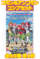 Weiß Schwarz Booster Pack The Quintessential Quintuplets ∬ Common & Ancomon Complete Set