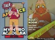 20 : Kuchida no Koshi