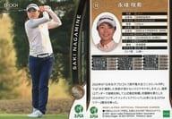 10 [Regular Card] : Saki Nagamine