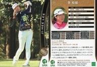 17 [Regular Card] : Li Chi-hui