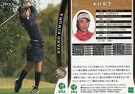 22 Regular Card : Ayako Kimura