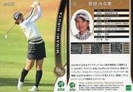 23 Regular Card : Minami Hiruta