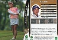 36 Regular Card : Chie Arimura
