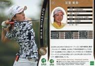 37 Regular Card : Mika Miyazato