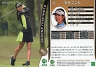 46 Regular Card : Kokone Yoshimoto