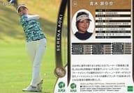 50 Regular Card : Serena Aoki